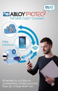Abloy CLIQ Connect